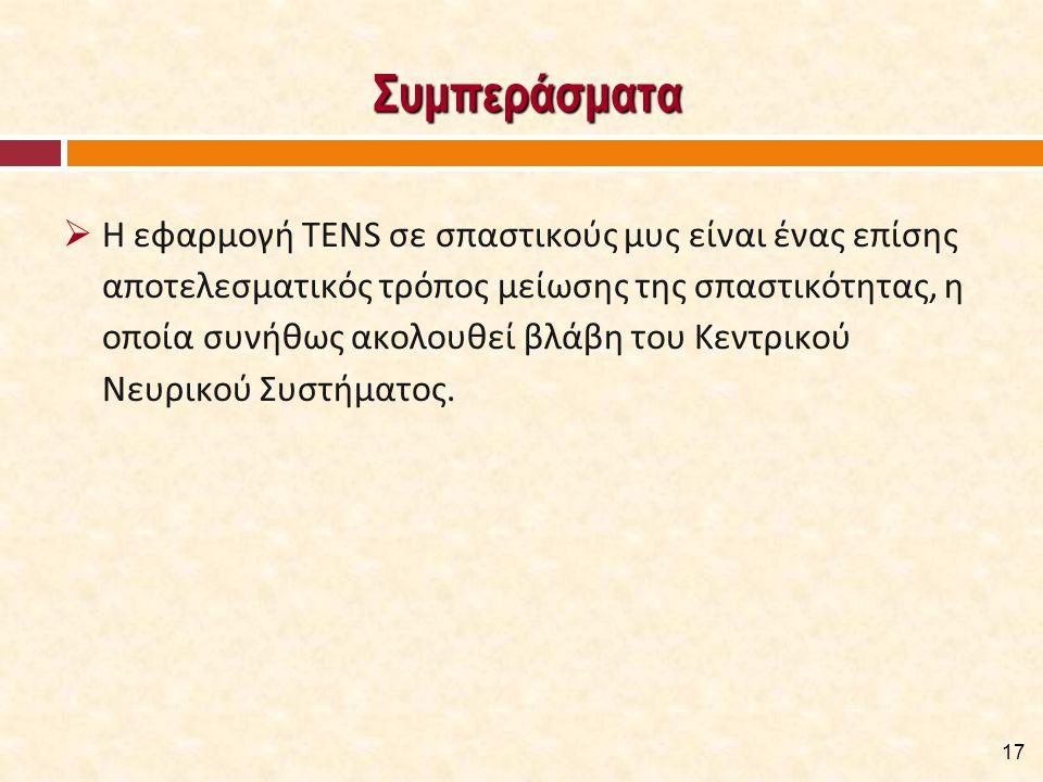 Βιβλιογραφία [1/2] Γιόκαρης Π. Θεραπευτικά Σχήματα - Κλινική Ηλεκτροθεραπεία. Αθήνα: Εκδόσεις Γράμμα A.E., 2007.